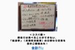 <コスパ飯>都会では食べることができない、「味波季」(兵庫県浜坂港)の日替わり定食を是非ご堪能あれ! アイキャッチ