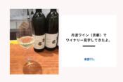 丹波ワイン(京都)でワイナリー見学で学ぶワインの奥深さ アイキャッチ