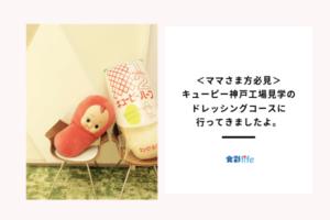 <ママさま方必見>キューピー神戸工場見学にてドレッシングコースに行ってきましたよ。 アイキャッチ