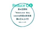 「Reduce Go」における完璧な新規事業の立ち上げ方 アイキャッチ