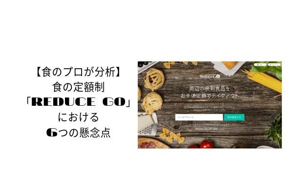 【食のプロが分析】食の定額制「Reduce Go」における6つの懸念点 アイキャッチ