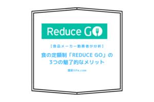 食の定額制「Reduce Go」の3つの魅了的なメリット アイキャッチ