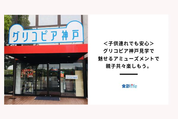 <子供連れでも安心>グリコピア神戸見学で魅せるアミューズメントで親子共々楽しもう。 アイキャッチ