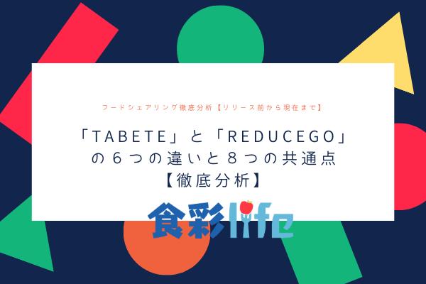 【リリース前から徹底分析】「TABETE」と「ReduceGo」の6つの違いと8つの共通点【徹底分析】 アイキャッチ