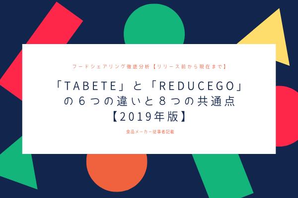 【リリース前から徹底分析】「TABETE」と「ReduceGo」の6つの違いと8つの共通点【2019年版】 アイキャッチ