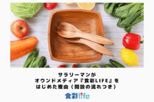 サラリーマンが オウンドメディア『食彩life』を はじめた理由(開設の流れつき) アイキャッチ