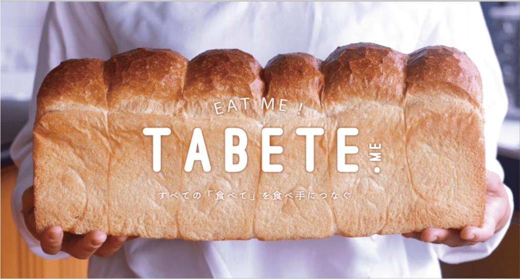 TABETE 公式ロゴ