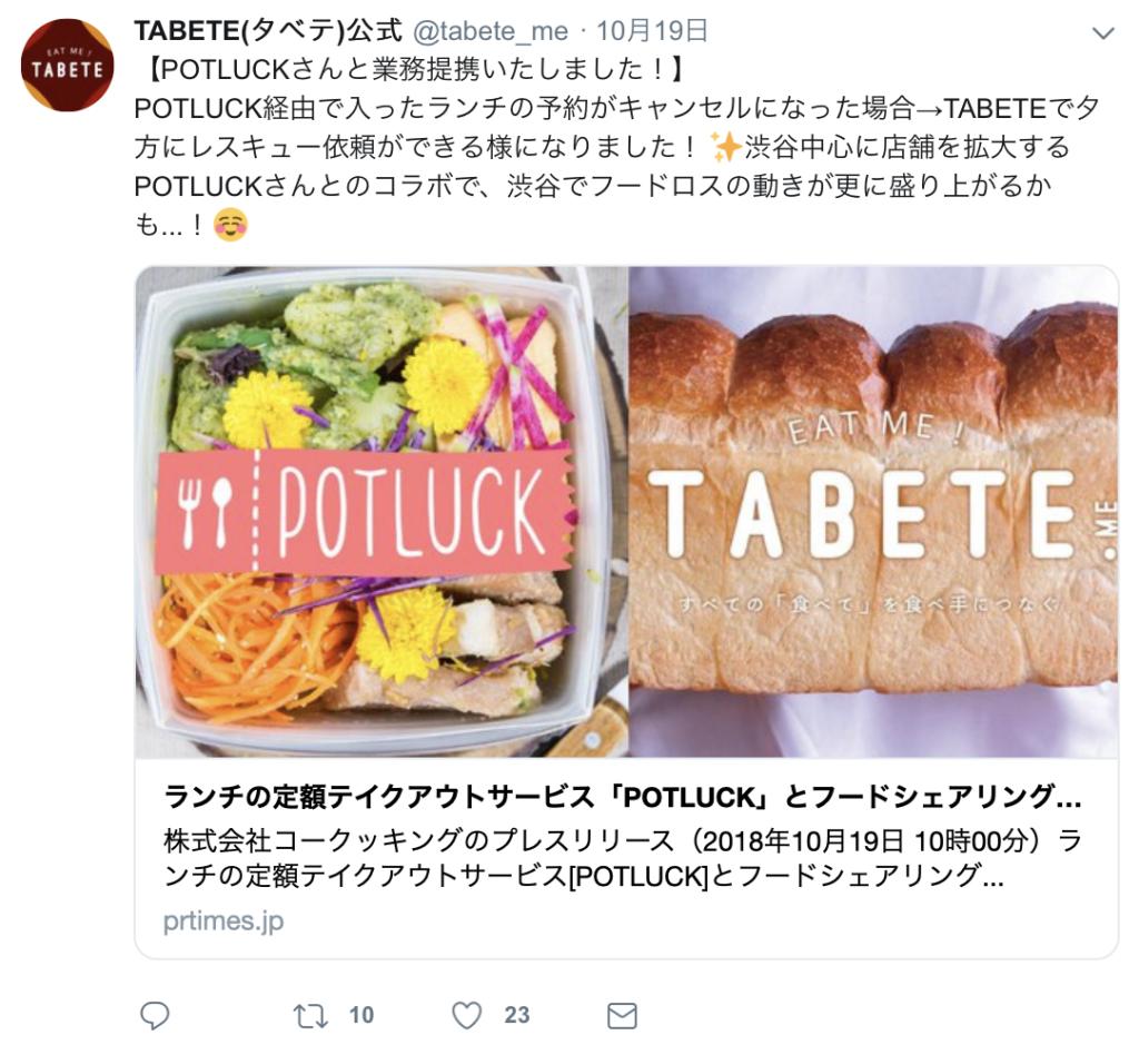 TABETE 公式Twitter POTLUCKと業務提供