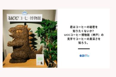 君はコーヒーの秘密を知りたくないか?UCCコーヒー博物館(神戸)の見学でコーヒーの奥深さを知ろう。 アイキャッチ