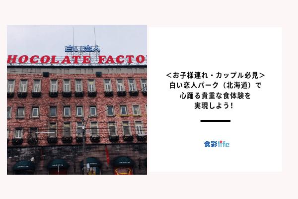 <お子様連れ・カップル必見>白い恋人パーク(北海道)で心踊る貴重な食体験を実現しよう!  アイキャッチ