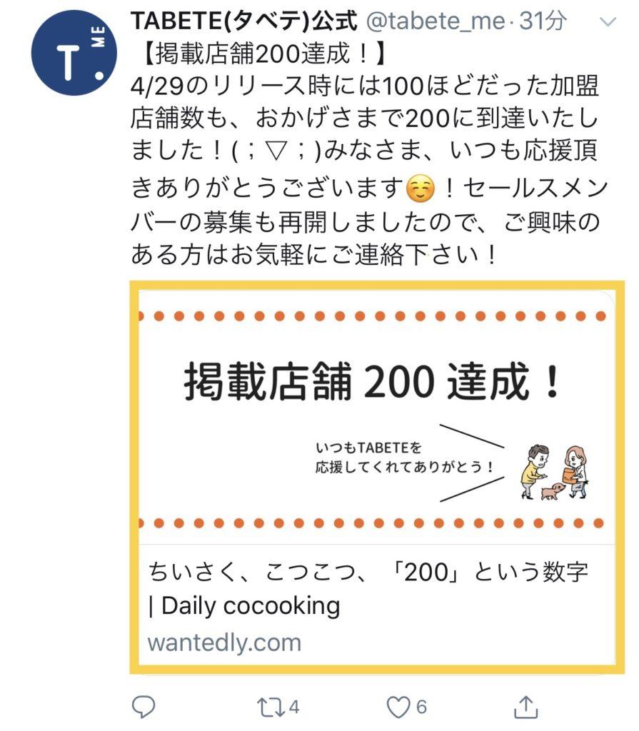 TABETE 公式Twitter 200店舗