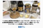 非売品ビール『マスターズドリーム<山崎原酒樽熟成>2017』をサントリー製品(ビール、ウイスキー)と比較して飲んでみた。 アイキャッチ