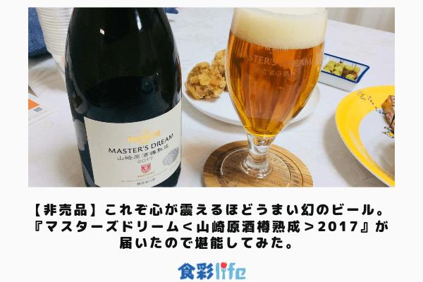 【非売品】これぞ心が震えるほどうまい幻のビール。『マスターズドリーム<山崎原酒樽熟成>2017』が届いたので堪能してみた。 アイキャッチ
