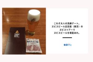 これぞ大人の洗練デート。ヱビスビール記念館(東京)のヱビスツアーでヱビスビールを堪能あれ。 アイキャッチ