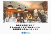 飲食店を開業における6つのリスク アイキャッチ