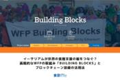 イーサリアムが世界の食糧支援の輪をつなぐ?画期的なWFPの取組み「Building Blocks」とブロックチェーン技術の活用法 アイキャッチ