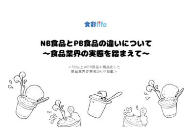 NB食品とPB食品の違いについて ~食品業界の実態に踏まえて記載 アイキャッチ