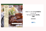 まるごとトマトサラダ印象的なハンバーグ「グリルキャピタル東洋亭」(京都) アイキャッチ