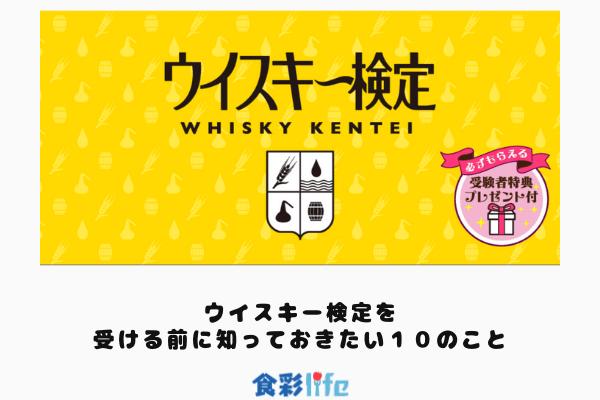 ウイスキー検定を受ける前に知っておきたい10のこと アイキャッチ