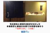 旬の鮮魚と野菜を素材を生かした本格割烹と厳選日本酒で多幸感を味わう「沁ゆうき」(大阪) アイキャッチ