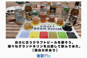 自分に合うクラフトビールを探そう。様々なグランドキリンを比較して飲んでみた。【独自分析あり】 アイキャッチ