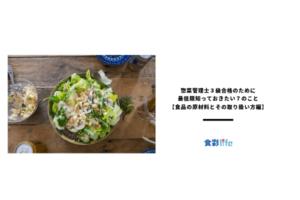 惣惣菜管理士3級合格のために『食品の原材料とその取り扱い方』で最低限知っておきたい7つのこと【独自対策】 アイキャッチ