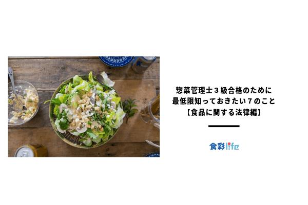 惣菜管理士3級合格のために『食品に関する法律』で最低限知っておきたい7つのこと【独自対策⑥】 アイキャッチ