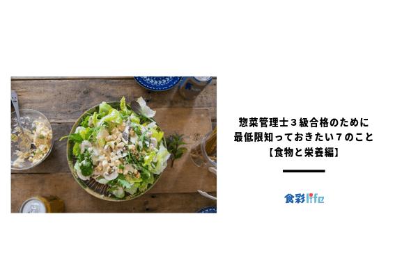 惣菜管理士3級合格のために『食物と栄養』で最低限知っておきたい7つのこと【独自対策⑤】 アイキャッチ