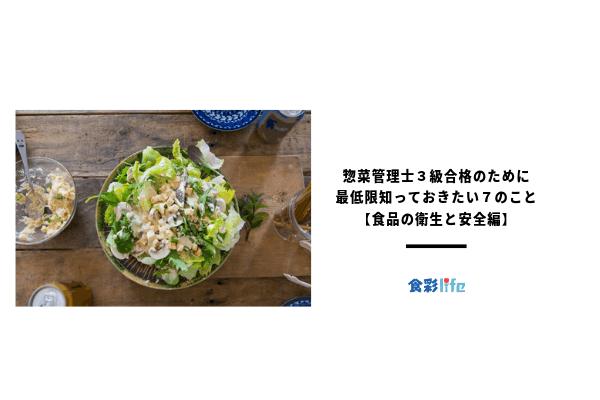 惣菜管理士3級合格のために【食品の衛生と安全】で最低限知っておきたい7のこと アイキャッチ