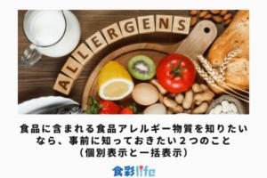 食品に含まれる食品アレルギー物質を知りたいなら、事前に知っておきたい2つのこと(個別表示と一括表示) アイキャッチ