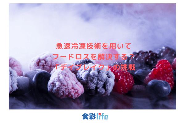 急速冷凍技術を用いて フードロスを解決する? 「デイブレイク」の挑戦 アイキャッチ