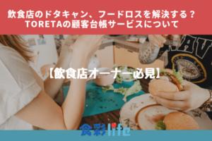飲食店のドタキャン、フードロスを解決する?TORETAの顧客台帳サービスについて【飲食店オーナー必見】 アイキャッチ