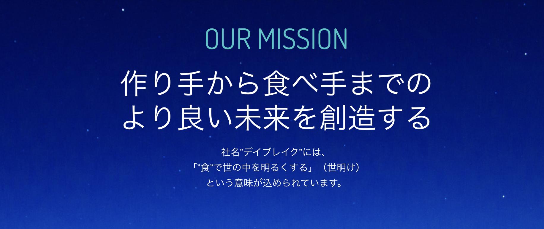 デイブレイク ミッション