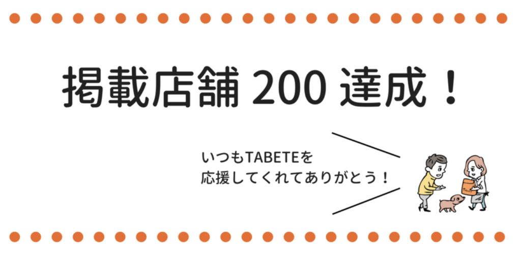 TABETE 公式 200店舗達成