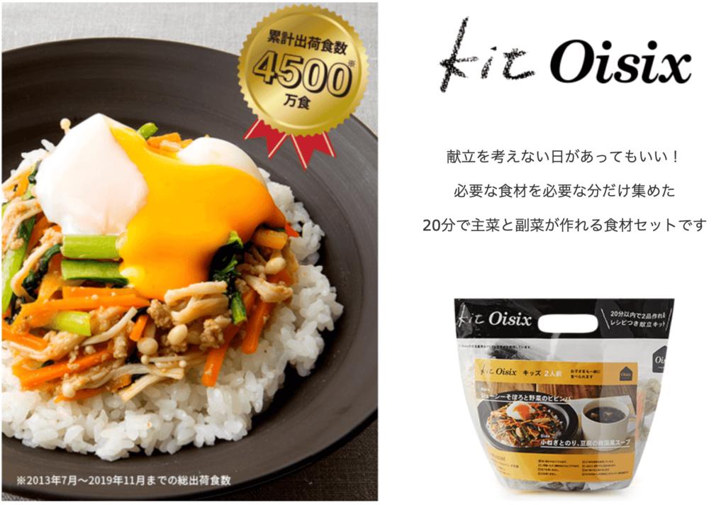 オイシックス利用者のdaiが届いたkitOisixを全てまとめてみた【随時更新】 | 食彩life