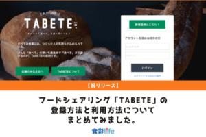 フードシェアリング「TABETE」の 登録方法と利用方法について まとめてみました。 アイキャッチ
