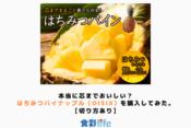 本当に芯までおいしい?はちみつパイナップル(Oisix)を購入してみた。【切り方あり】 アイキャッチ