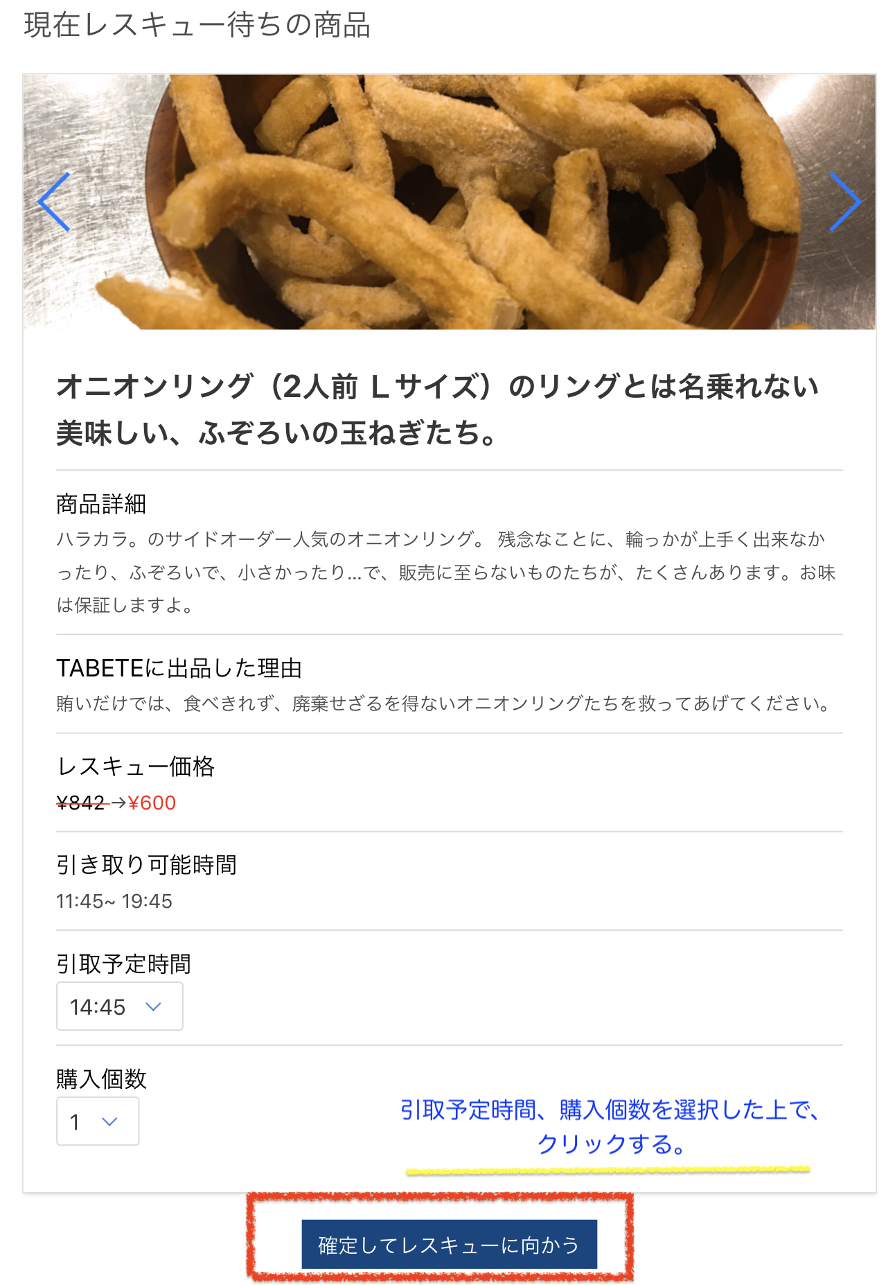 TABETE サービスの利用の仕方②