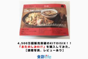 4,500万個販売突破のKitOisix!!「おたのしみkit」を購入してみた。【調理写真、レビューあり】 アイキャッチ