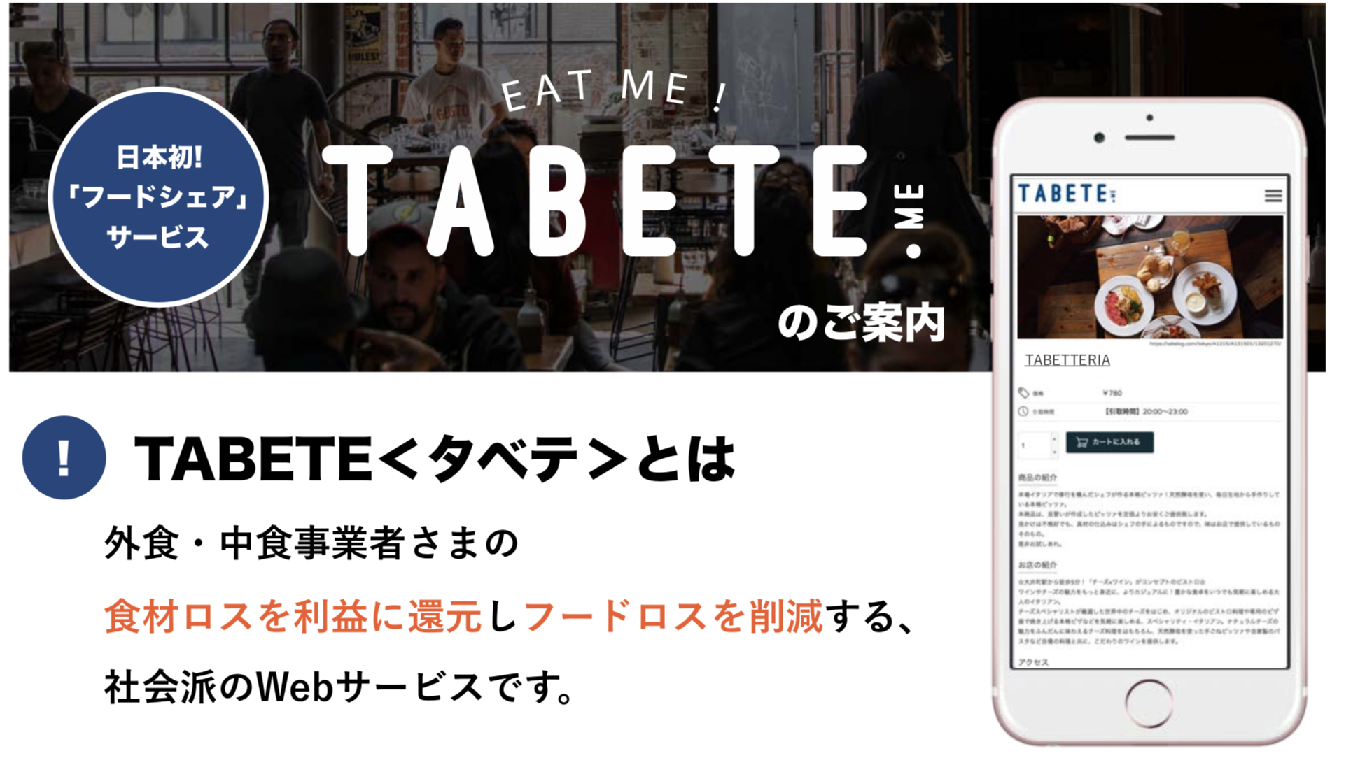 TABETE のご案内(公式)