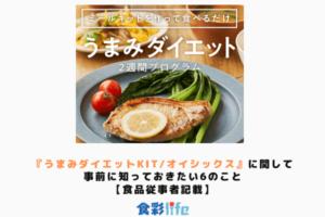 『うまみダイエットkit/オイシックス』に関して事前に知っておきたい6のこと【食品従事者記載】 アイキャッチ