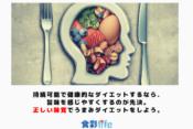 持続可能で健康的なダイエットするなら、旨味を感じやすくするのが先決。正しい味覚でうまみダイエットをしよう。 アイキャッチ