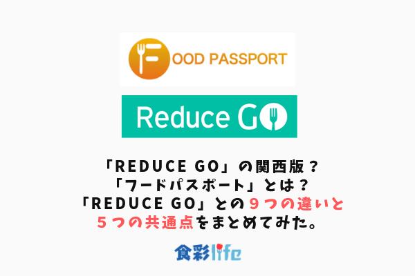 「Reduce Go」の関西版?「フードパスポート」とは?「Reduce Go」との9つの違いと5つの共通点をまとめてみた。 アイキャッチ