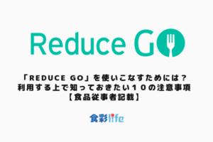 「Reduce Go」を使いこなすためには?利用する上で知っておきたい10の注意事項 アイキャッチ