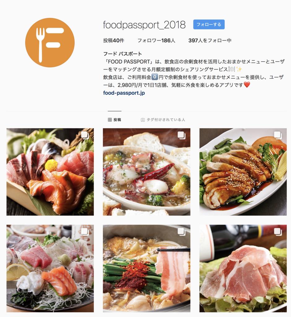 「FOOD PASSORT」(フードパスポート) 料理写真
