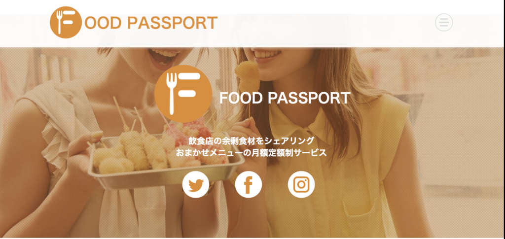 FOODPASSPORT(フードパスポート) 公式画像①