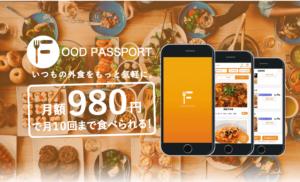 FOODPASSPORT(フードパスポート) 新公式