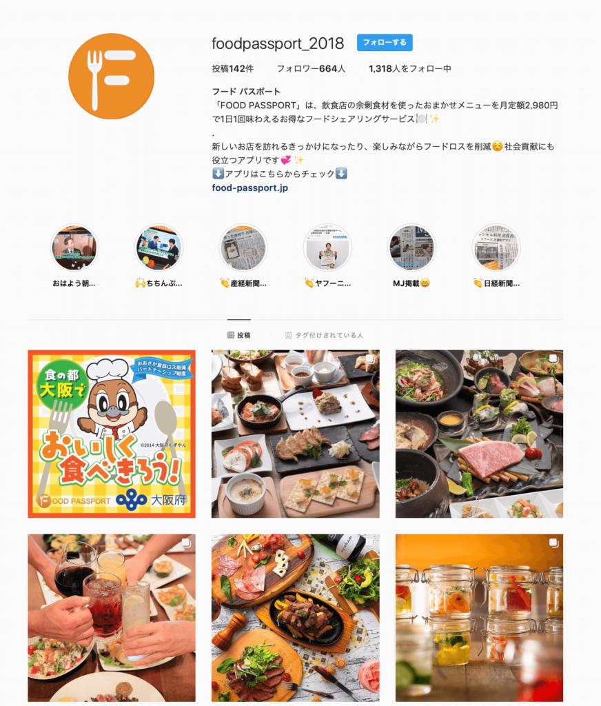 「FOOD PASSORT」(フードパスポート) 料理写真 instagram