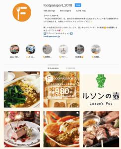 「FOOD PASSORT」(フードパスポート) 料理写真 instagram 2020