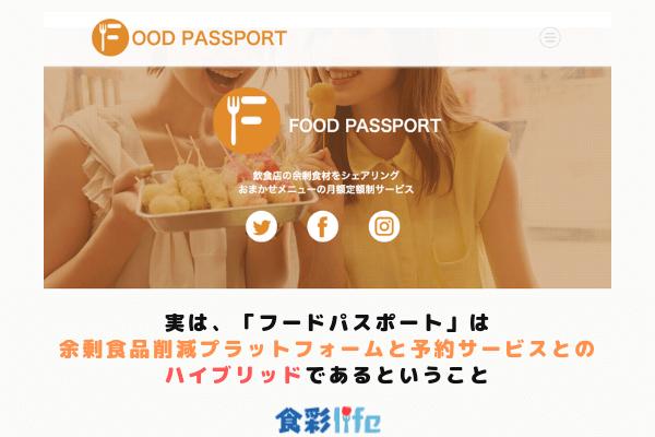 実は、「フードパスポート」は余剰食品削減プラットフォームと予約サービスとのハイブリッドであるということ アイキャッチ